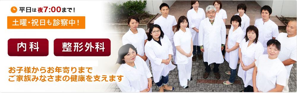 ゆったりとした診療スペースとリハビリし施設に専門のスタッフを揃え質の高い医療を提供しています。